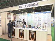 滋賀バルブ協同組合阿様(びわ湖環境ビジネスメッセ2016)