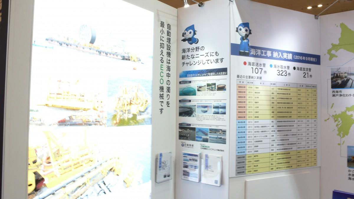 三井金属エンジニアリング株式会社様(テクノオーシャン2016) © 有限会社田中印刷所