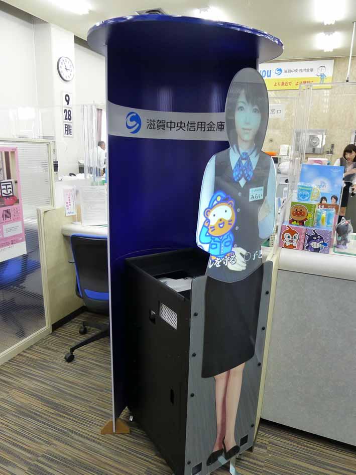 滋賀中央信用金庫 バーチャルマネキンEZ バックボード © 有限会社田中印刷所
