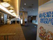 滋賀中央信用金庫様(ビジネスマッチングフェア『商売繁盛創設所2016』)