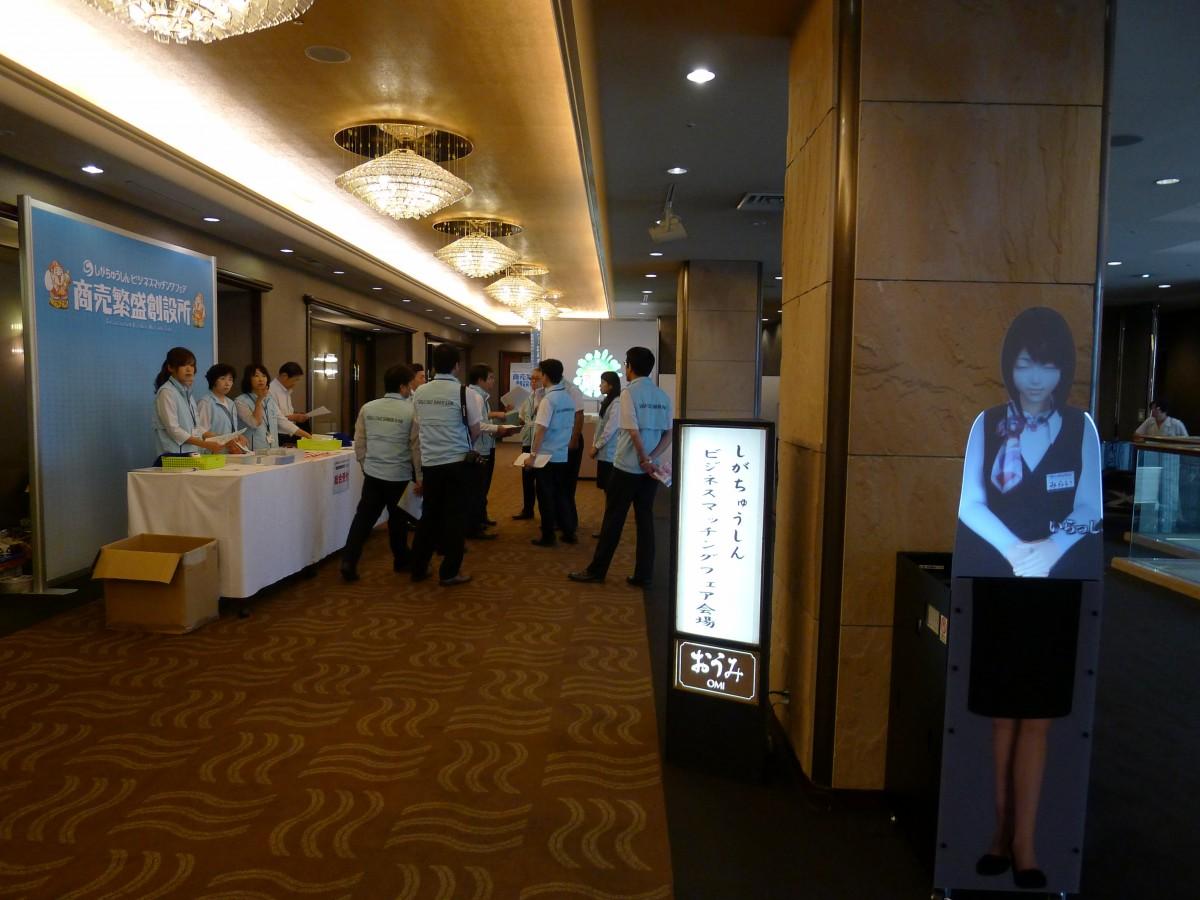 滋賀中央信用金庫様(ビジネスマッチングフェア『商売繁盛創設所2016』) © 有限会社田中印刷所