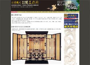 Buddhist Altar Artisans Seki Kosakusho