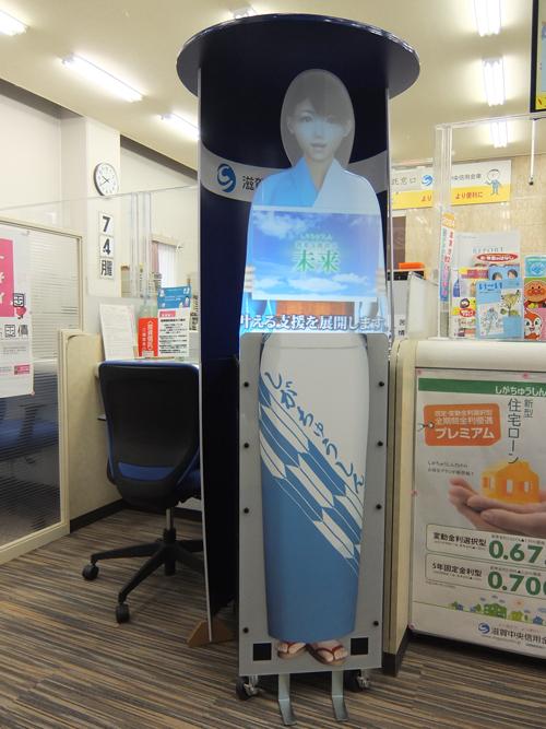 滋賀中央信用金庫 バーチャルマネキンEZ 浴衣バージョン © 有限会社田中印刷所