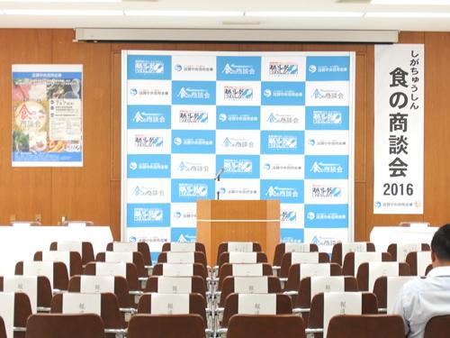 しがちゅうしん 食の商談会 © 有限会社田中印刷所