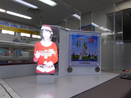 滋賀中央信用金庫 バーチャルマネキンEZ サンタバージョン © 有限会社田中印刷所