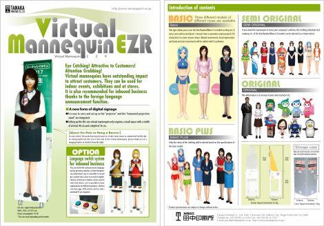 virtual mannequin ezr