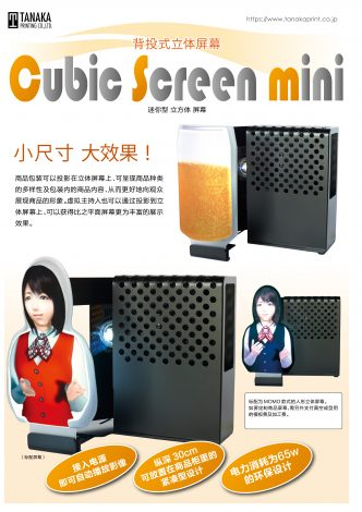 Cubic Screen Mini(cn)