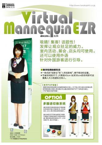 Virtual Mannequin EZR(cn)